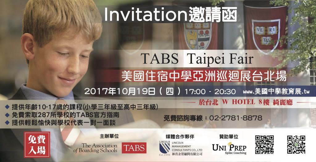 2017 10 19 TABS邀請函